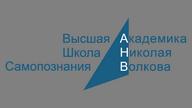 Высшая Школа Самопознания Академика Волкова Sticky Logo Retina