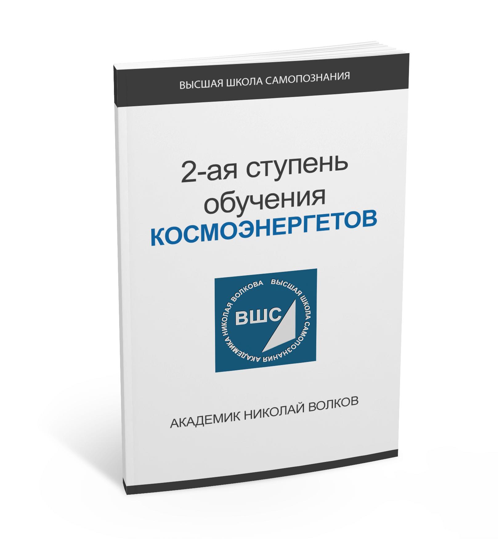 2-ая ступень обучения Космоэнергетов