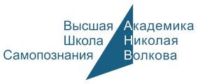 Высшая Школа Самопознания Академика Волкова Логотип